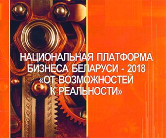 Национальная платформа бизнеса Беларуси