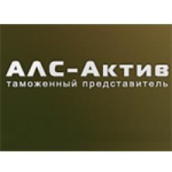 АЛС-Актив