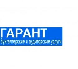 Центр бухгалтерских услуг «Гарант»