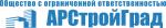 АРСтройГрад